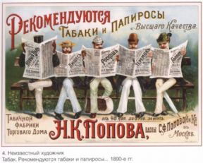 Vintage Russian poster - Tobacco advertisement 1890